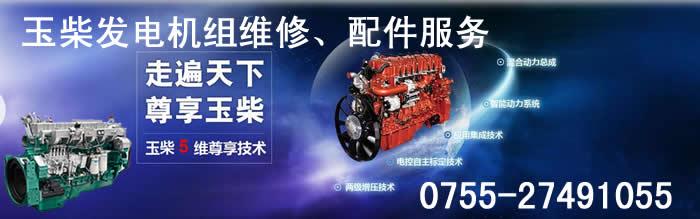 玉柴YC6系列柴油发动机维修、配件服务
